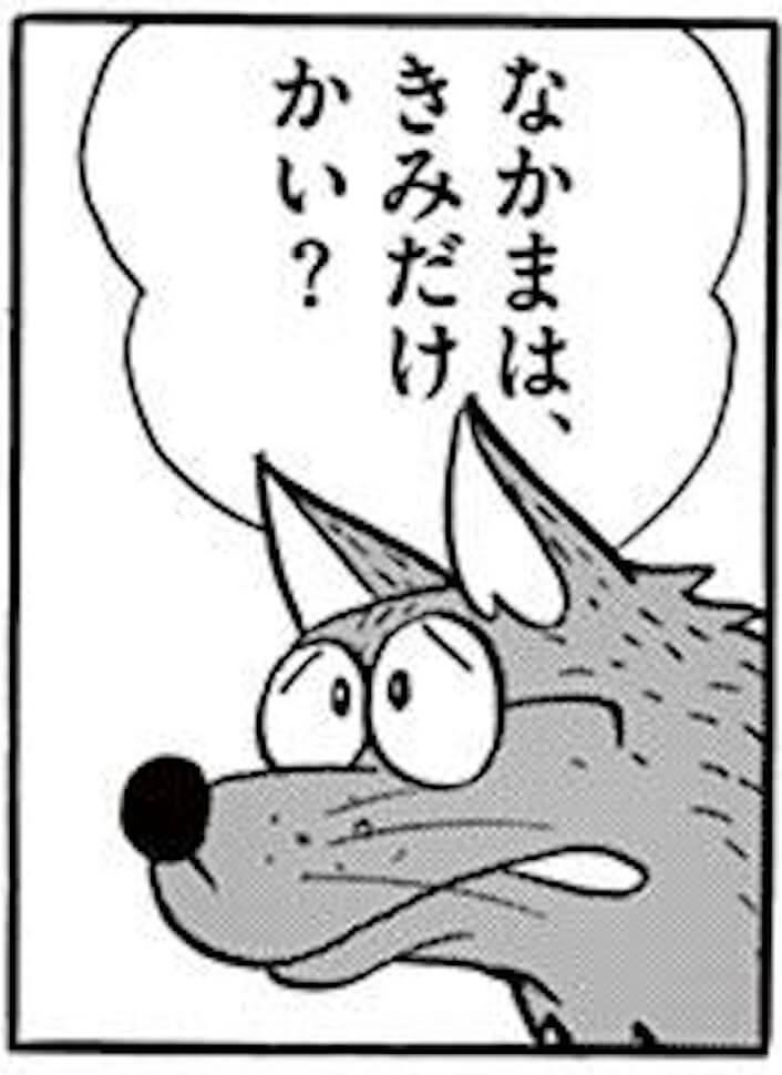 狼男ののび太