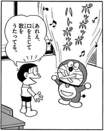 音楽イモで歌うドラえもん