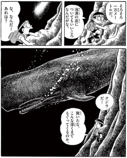ひみつ道具の深海クリーム