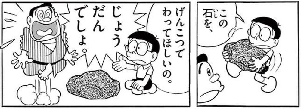 げんこつで石を割る