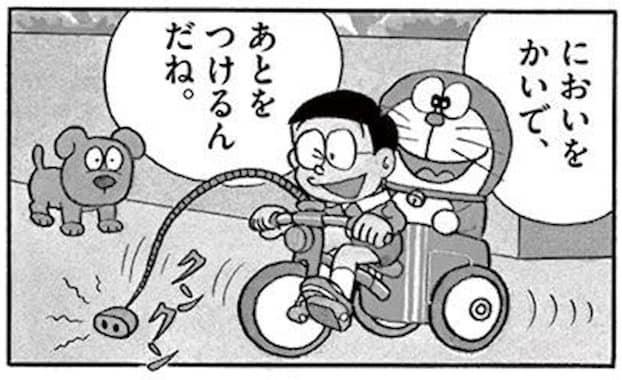 ひみつ道具の四次元三輪車