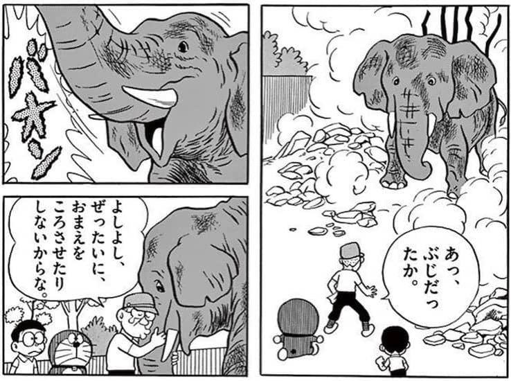 スモールライトと象