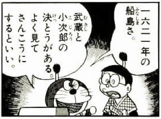 宮本武蔵の決闘の場を見学するドラえもんとのび太