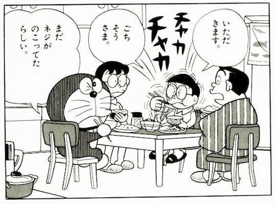 ご飯を一瞬で食べ終えてしまうのび太