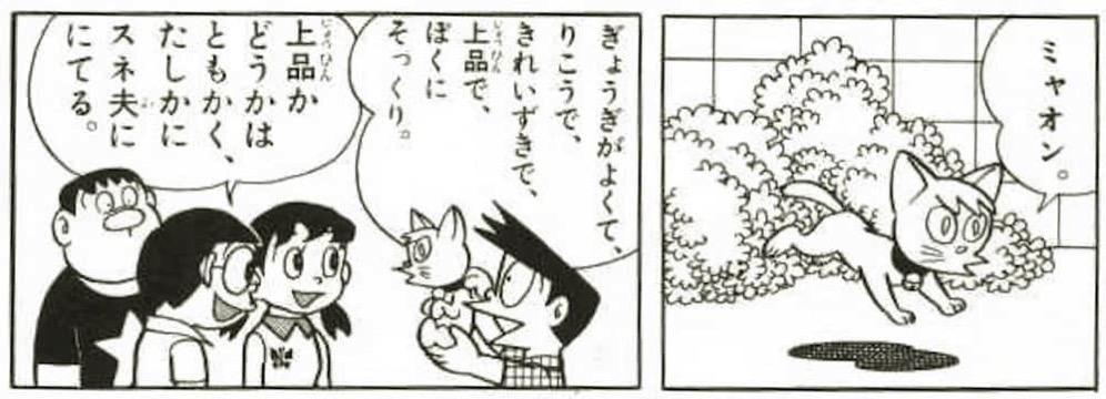 スネ夫によく似た飼い猫チルチル