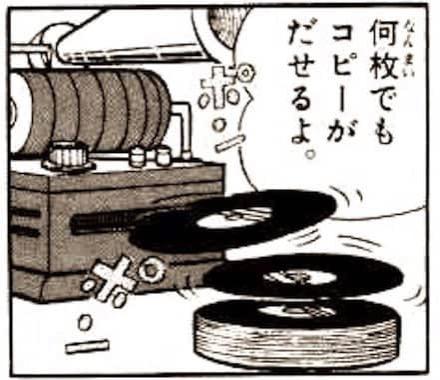 レコードをコピーするドラえもんのひみつ道具