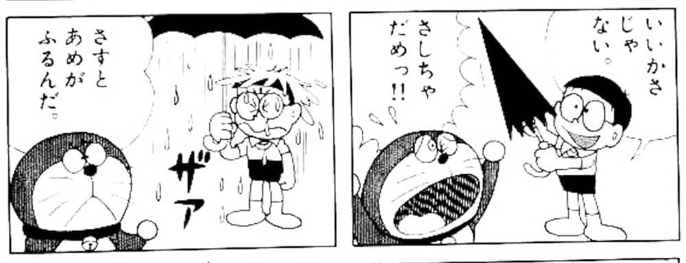 さすと雨がふるかさ