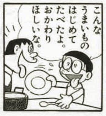 ジャイアンシチューをおいしく食べるのび太