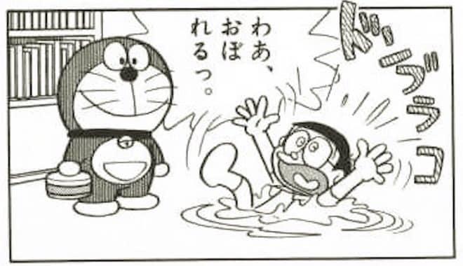 ドンブラ粉で泳ぎの練習をするのび太