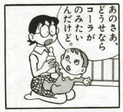 赤ちゃんになってコーラを飲みたがるのび太