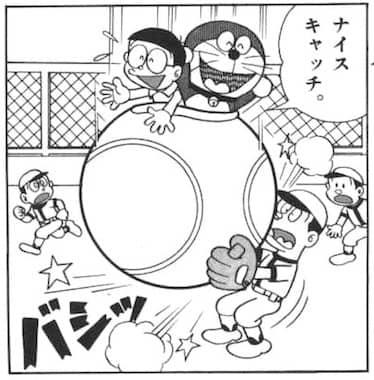 ビッグボールをキャッチする人