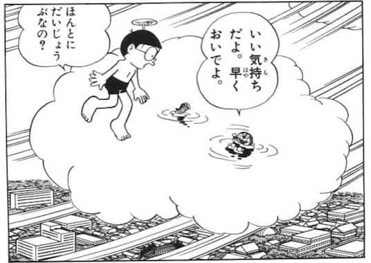 うき水ガスで固めた雲で過ごすドラえもん