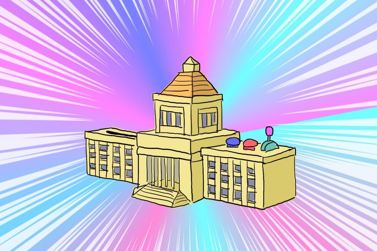 ポータブル国会