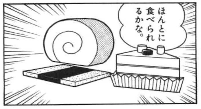 紙のお菓子