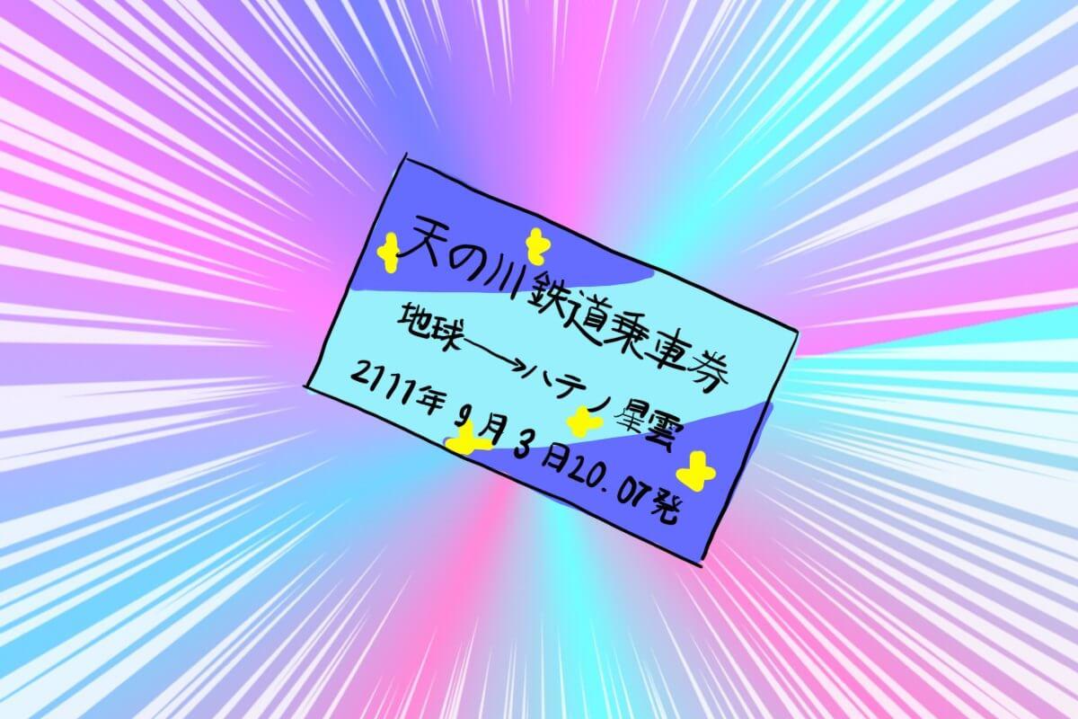 天の川鉄道乗車券