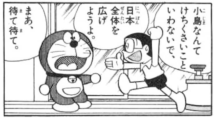 日本を広げる提案をするのび太