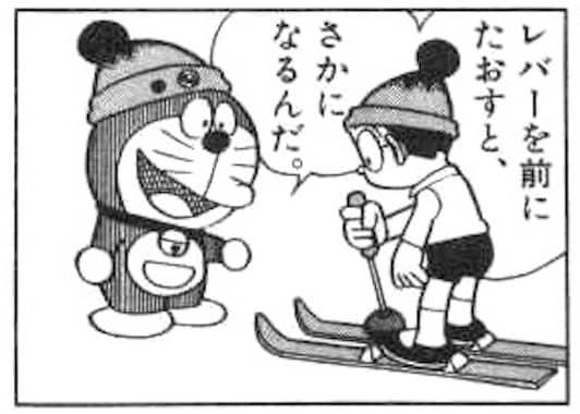 さか道レバーを使ってスキーを練習するのび太