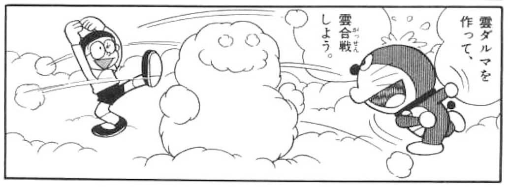 雲がっせんするドラえもんとのび太