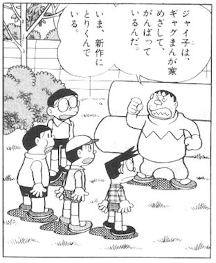 ジャイ子の漫画を笑うよう強制するジャイアン