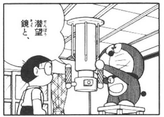 潜望鏡を設置するドラえもん