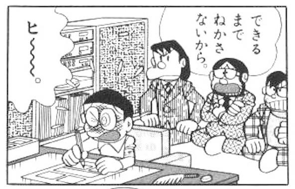 漫画家になったのび太