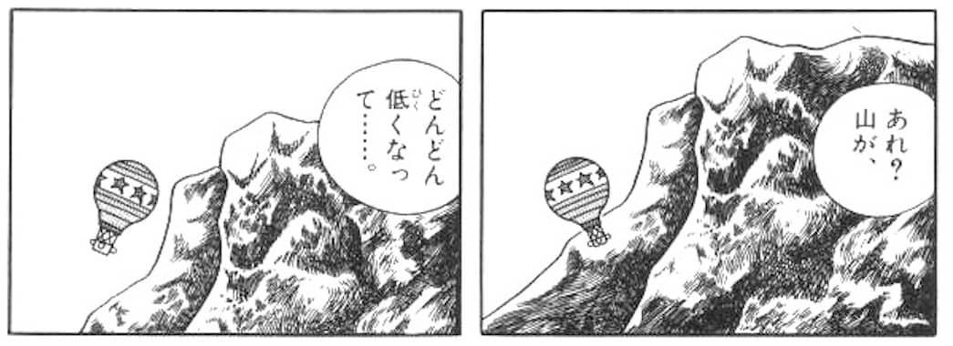 地球消しゴムで消える山