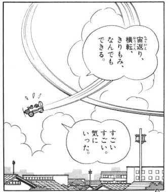 三輪飛行機のテクニック