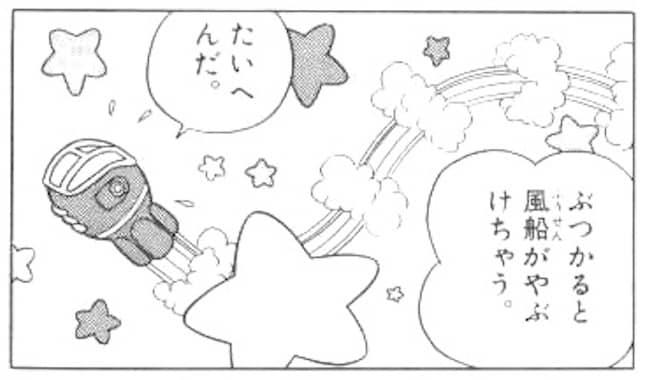 風船の宇宙船で飛ぶ
