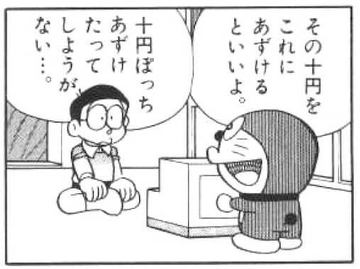 10円をフエール銀行に預けるのび太