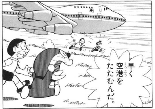 なんでも空港に着陸する飛行機
