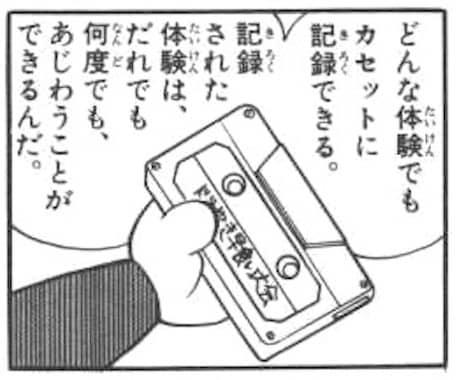 今では懐かしいカセットテープを使用