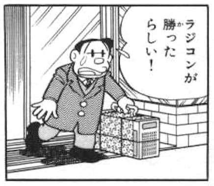 のび太にラジコンを買うパパ
