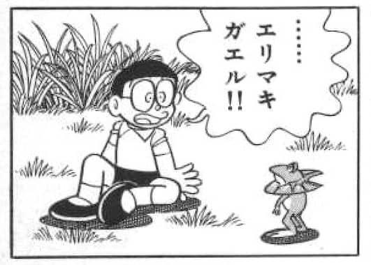 エリマキガエルを発見したのび太
