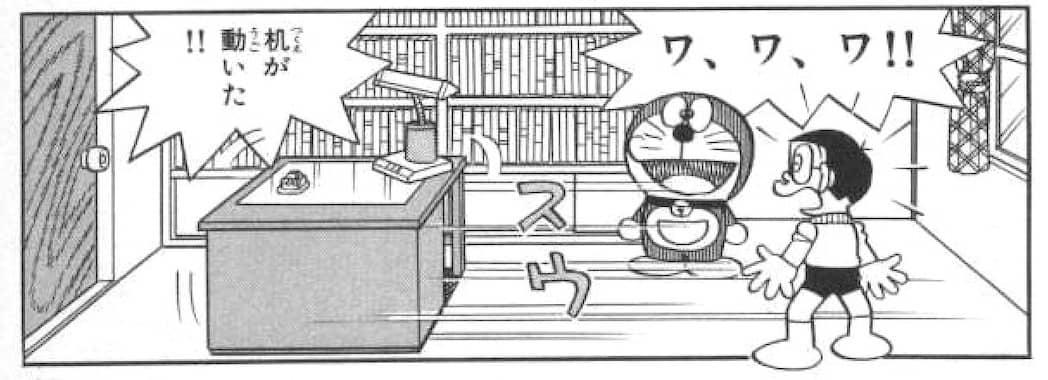 自転を降りた机