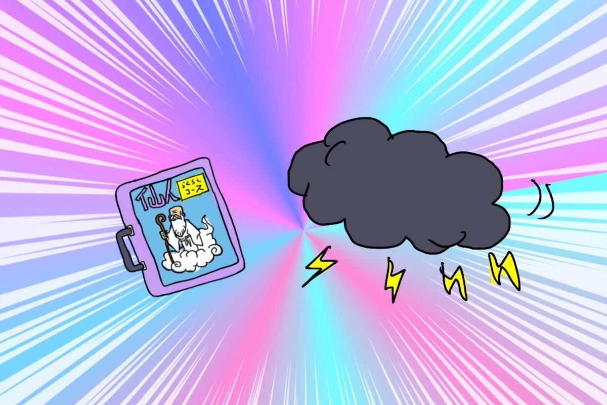 かみなり雲(仙人らくらくコース)