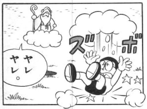 仙人の雲から落下するのび太