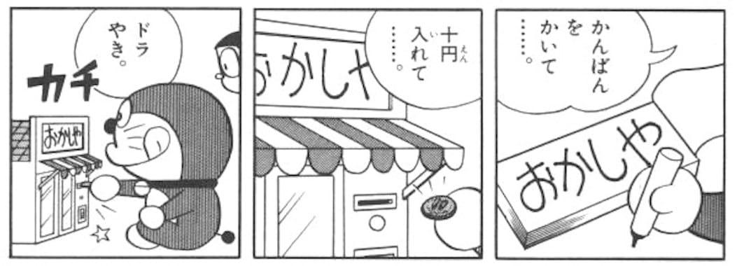 十円なんでもストアーで買い物をするドラえもん