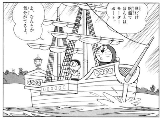 宝さがし用の帆船