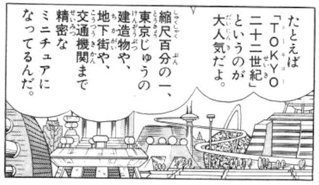 tokyo22世紀