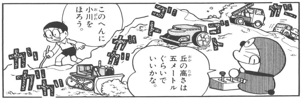 ラジコン重機